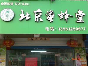 北京蜜蜂堂灌南店