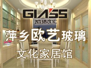 萍乡欧艺玻璃文化生活馆