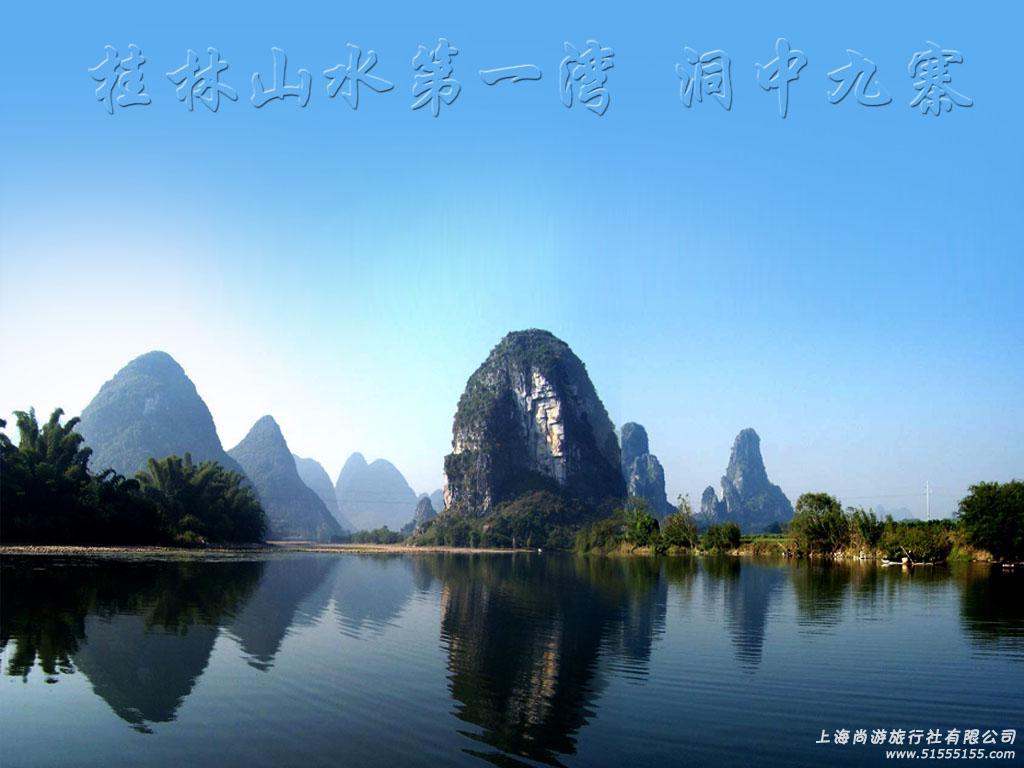 桂林山水第一湾  洞中九寨