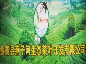 燕子河生态茶叶开发公司