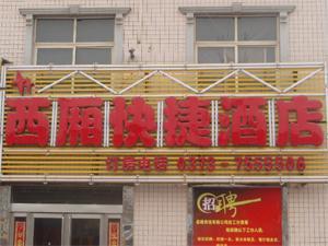 原阳西厢快捷酒店