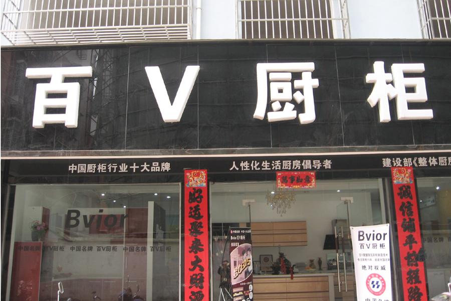 新葡京平台百V橱柜
