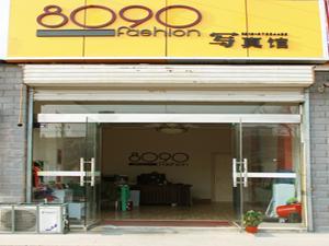 东海8090写真馆