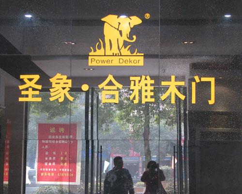 萍乡唐朝楼梯、圣象合雅木门旗舰店