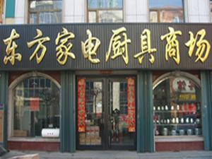 东方家电厨具商场