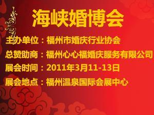 海峡(福州)婚博会,电话: 0591―88596259