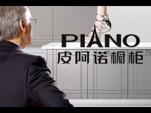皮阿诺橱柜全国连锁萍乡生活体验馆