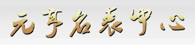 白城元亨名表中心,��:0436-5090058