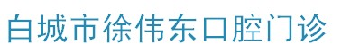 白城市徐伟东口腔门诊,电话:0436-8999999