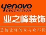 北京业之峰装饰公司bwin必赢手机版官网分公司