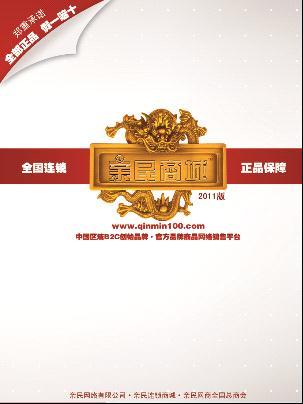 广安亲民商城图1