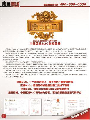 广安亲民商城图2