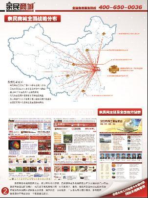 广安亲民商城图3