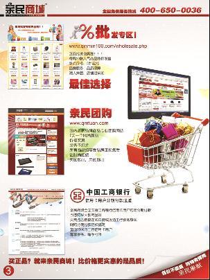 广安亲民商城图4