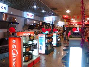 东丰县商贸中心家电城