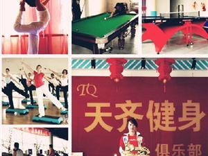 七台河天齐健身俱乐部