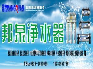 邦泉净水器广安营销中心