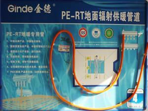 PE-RT地面辐射供暖管道