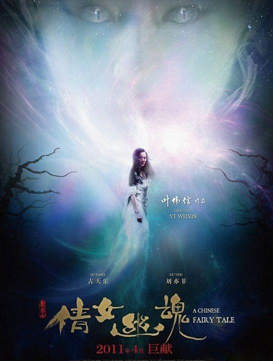 2011年4月人鬼情未了古�b神��矍槠�《倩女幽魂》