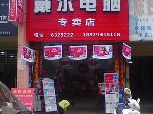 崇仁县戴尔专卖店