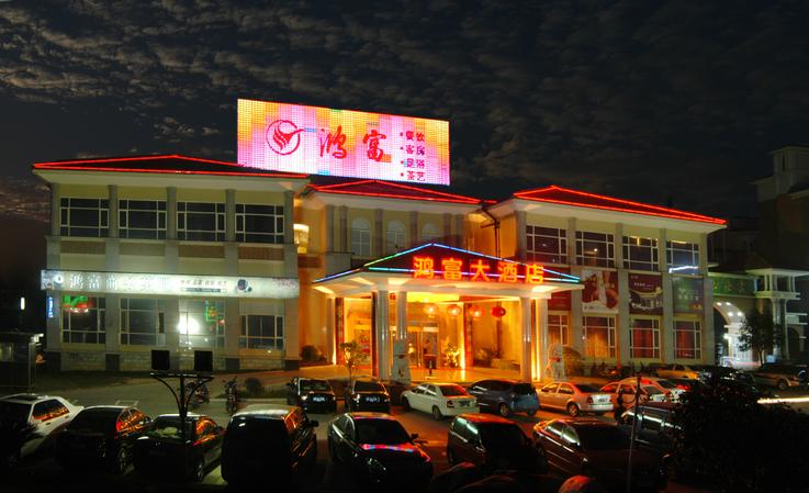 宁乡鸿富大酒店