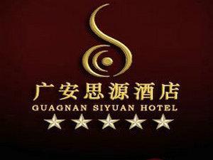 广安思源酒店