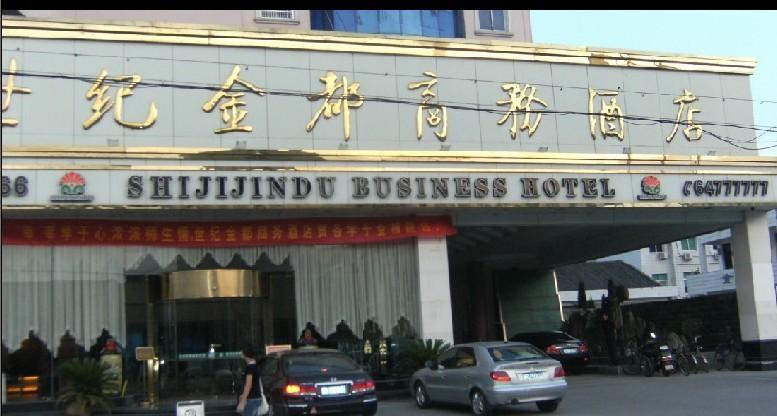 世纪金都商务酒店