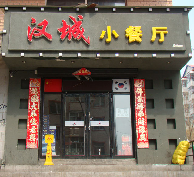 宾县汉城小餐厅