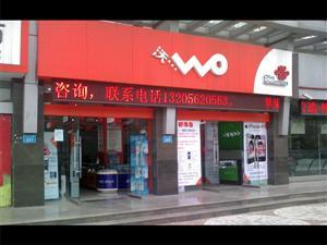 中国联通北京路营业厅
