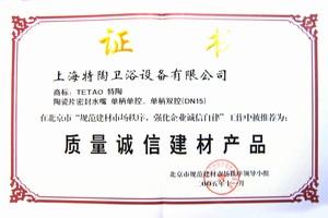 2005质量诚信证书