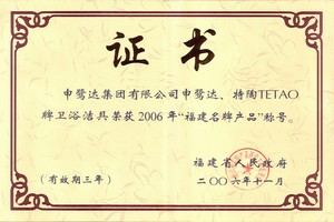2006年福建名牌产品