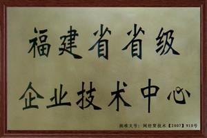 福建省省级企业技术中心(铜牌)