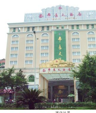广安帝豪大酒店