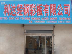 镇赉县利达轻钢彩板有限公司,电话:15043668999