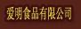 长治县爱明食品有限公司