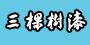 三棵树漆青州专营店,电话:15866179995