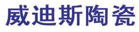 威迪斯陶瓷黔江专卖店