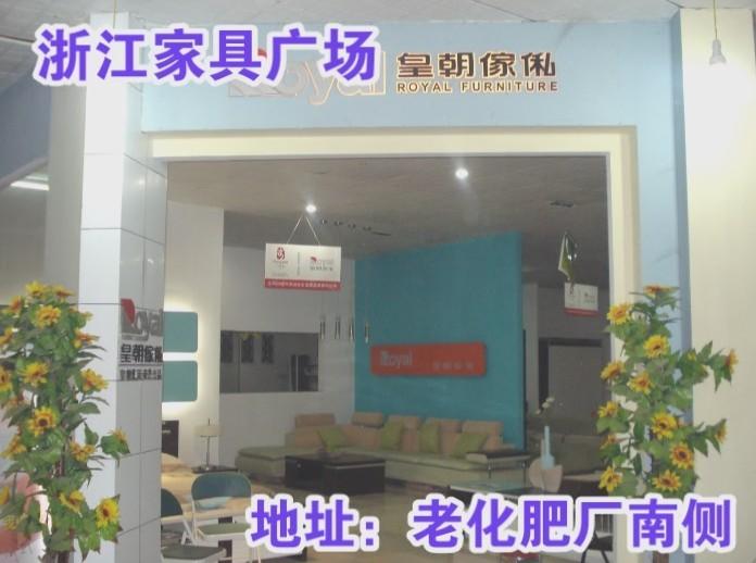 香港皇朝家私新蔡�Yu店,��:13507646343