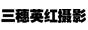 三穗英�t�z影,��:0855-4530211