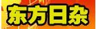 宾县东方日杂厨卫电器商场,电话:0451-57984003