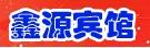 宾县鑫源快捷宾馆,电话:0451-55009009