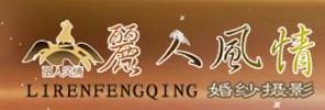 宾县丽人风情婚纱摄影 ,电话:0451-57901918