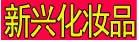 宾县新兴化妆品,电话:0451-57914101