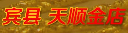 宾县天顺金店,电话:0451-57916611