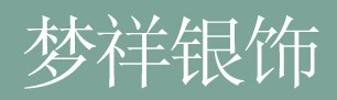 宾县梦祥银饰,电话:18246802776