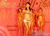 09年汤湖温泉下的新丝路模特大赛