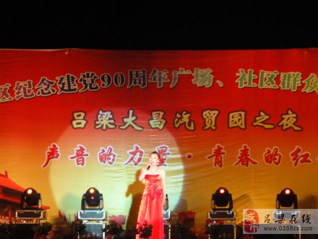 吕梁市纪念建党九十周年消夏文艺晚会(图)