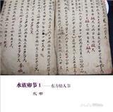 爱在2011.7.11――水族的东方情人节卯节