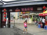 2011.07.15福州青岛啤酒节剧照