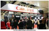 2011中国国际照相器材与数码影像博览会开幕